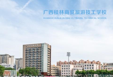 广西桂林商贸旅游技工学校