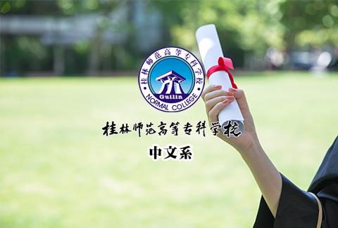 桂林师专中文系