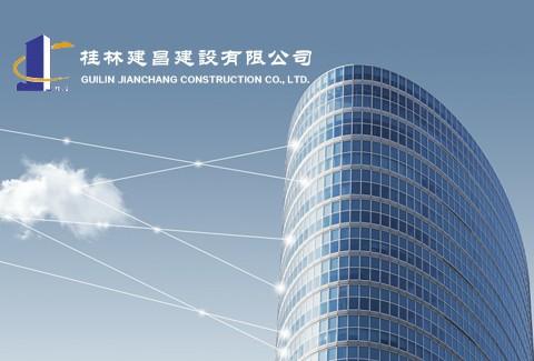 桂林建昌建设有限公司