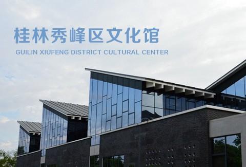 秀峰区文化馆