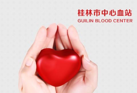 桂林市中心血站